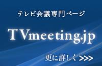 テレビ会議専門ページ TVmeeting.jp 更に詳しく